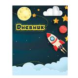 """Дневник для 1-4 классов, 48 л., твердый, с подсказками, BRAUBERG, глянцевая ламинация, """"Космос"""""""