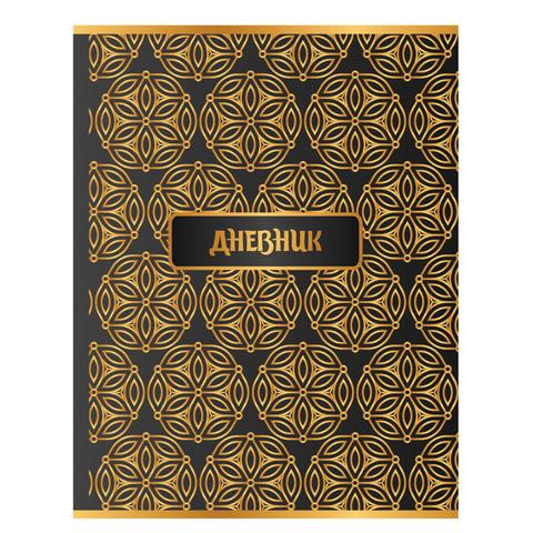 """Дневник для 5-11 классов, 48 л., твердый, с подсказками, BRAUBERG, фольга, """"Аребески"""""""