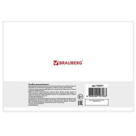 """Альбом для рисования, А4, 20 л., обложка картон, BRAUBERG """"Природа"""""""