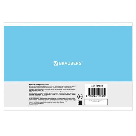 """Альбом для рисования, А4, 20 л., обложка картон, BRAUBERG """"Я рисую мир"""""""