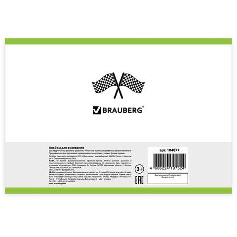 """Альбом для рисования, А4, 40 л., обложка картон, BRAUBERG """"Гонки"""""""