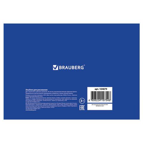 """Альбом для рисования, А4, 40 л., блестки, BRAUBERG """"Палитра"""""""