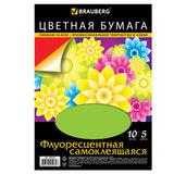 Цветная бумага, А4, флуоресцентная, самоклеящаяся, 10 листов, 5 цветов, 80 г/м2, BRAUBERG