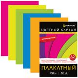 Цветной картон, А2, флуоресцентный, 10 листов, 5 цветов, 200 г/м2, BRAUBERG, 400х590 мм