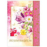 """Бланк """"Поздравительный"""", А4 (в развороте 420х297 мм), мелованный картон, фольга, BRAUBERG, """"Цветы"""""""