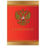"""Бланк """"Поздравительный"""", А4 (в развороте 420х297 мм), мелованный картон, фольга, BRAUBERG, """"Россия"""""""