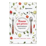 """Книга для записи кулинарных рецептов, А5, 80 л., """"Фамильные рецепты"""", твердая обложка 7БЦ, BRAUBERG"""