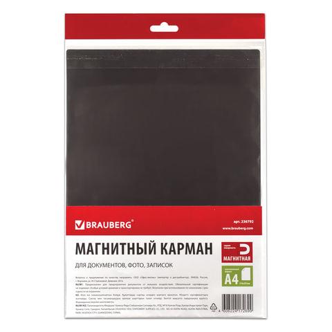 Магнитный карман для документов, фото, записок, BRAUBERG, формат А4, прозрачный