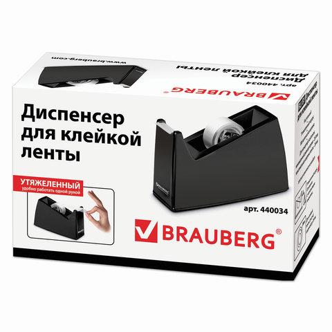 Диспенсер для клейкой ленты BRAUBERG настольный, утяжеленный, большой