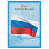 """Плакат с государственной символикой """"Флаг РФ"""", А4, мелованный картон, фольга, BRAUBERG"""