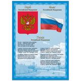 """Плакат с государственной символикой """"Гимн, герб, флаг"""", А4, мелованный картон, BRAUBERG"""