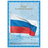 """Плакат с государственной символикой """"Флаг РФ"""", А3, мелованный картон, фольга, BRAUBERG"""