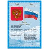 """Плакат с государственной символикой """"Гимн, герб, флаг"""", А3, мелованный картон, BRAUBERG"""